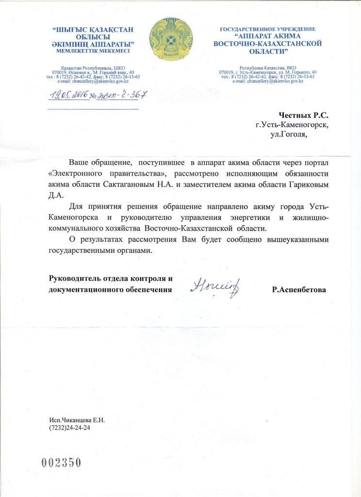 Ответ акимата ВКО о передаче заявления